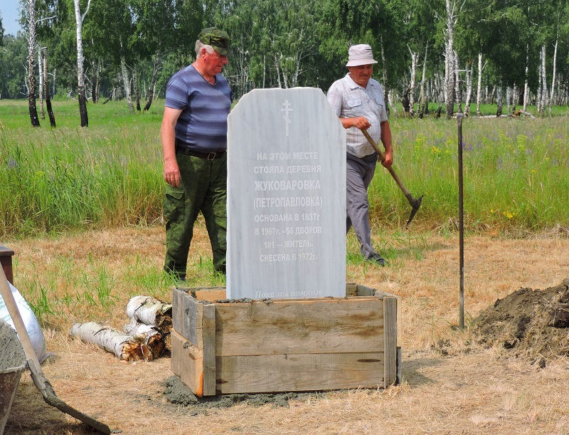 Хомутининцы увековечили память исчезнувшей деревни